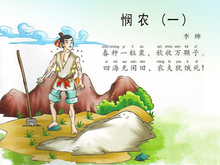 1-6年级必背古诗文 | 悯农(其一)