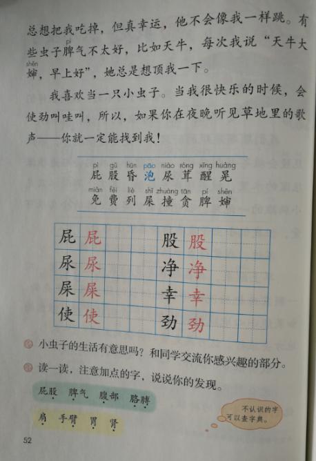 首页 教育资源 小学语文 人教版小学语文 二年级下册(新) 课文 第十一