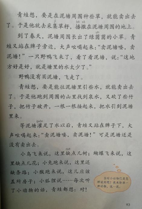 三字经体高考作文_课文 第二十一课 青蛙卖泥塘
