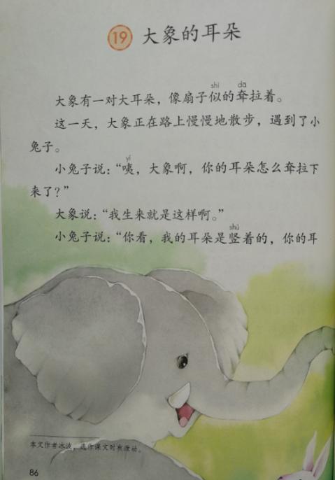 课文 第十九课 大象的耳朵