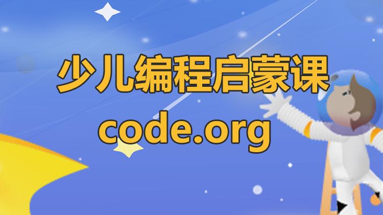 code.org少儿启蒙寒假班(课3)