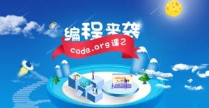 code.org少儿编程寒假班(课2)