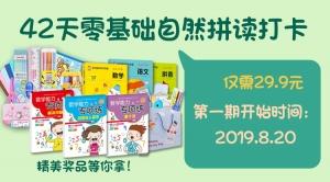 【第1期】42天自然拼读打卡,每天10分,教孩子认读26个字母,开口自信说英语!