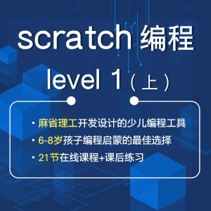 【编程秋季班】scratch level 1(上)——图形编程,抓住孩子思维训练黄金期,学习更轻松!