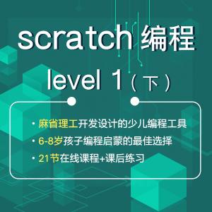 【编程秋季班】scratch level 1(下)——图形编程,抓住孩子思维训练黄金期,学习更轻松!