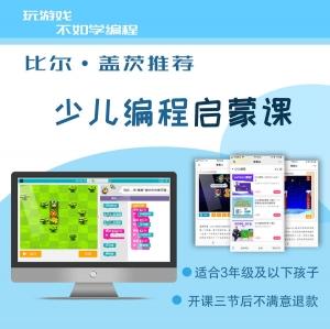 【编程秋季班】零基础少儿编程启蒙课(课2)