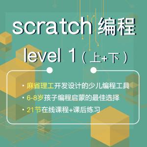 【编程秋季班】Scratch level 1(上+下)——图形编程,抓住孩子思维训练黄金期,学习更轻松!