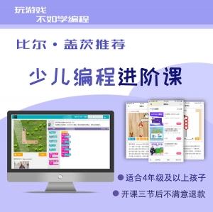 【编程寒假班】零基础少儿编程进阶课(课3)