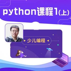 【编程秋季班】少儿编程--Python Level 1 上