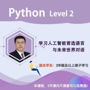 Python level 2(上)