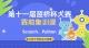 第十一届蓝桥杯大赛赛前集训课!