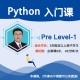 【编程寒假班】Python 入门课