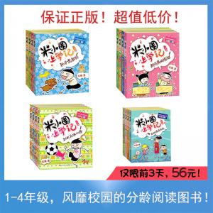 【超值团购】正版《米小圈上学记》1-4年级套装!