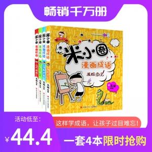【超值团购】《米小圈漫画成语》,一套4本!
