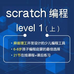 scratch level 1(上)——图形编程,抓住孩子思维训练黄金期,学习更轻松!