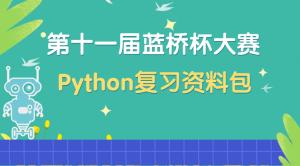 蓝桥杯青少组Python复习资料包!