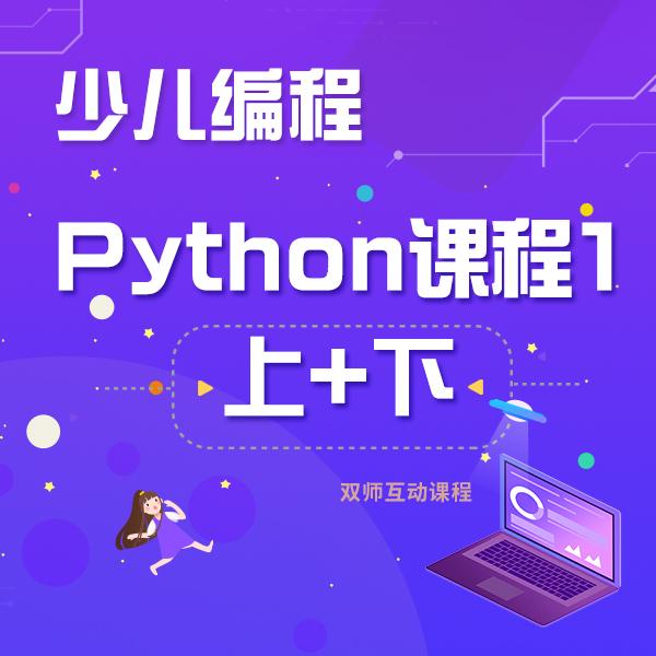 Python 1 (上+下),零基础孩子也能写出奇妙代码!
