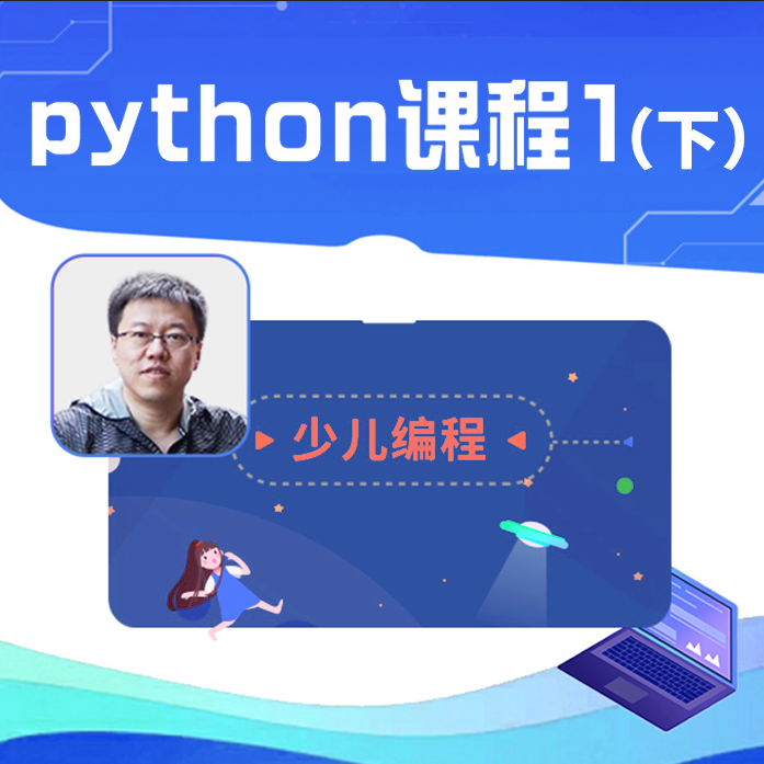 【编程寒假班】少儿编程--Python Level 1 下