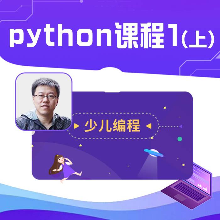 【编程寒假班】少儿编程--Python Level 1 上
