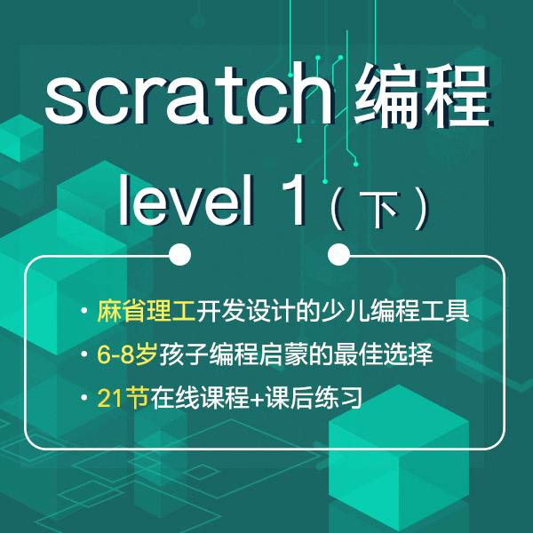 【编程寒假班】scratch level 1(下)——图形编程,抓住孩子思维训练黄金期,学习更轻松!