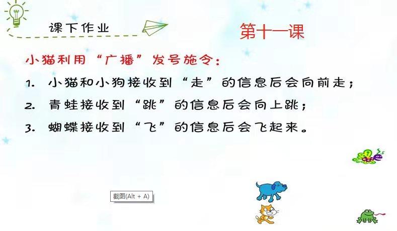 龟兔赛跑续写600字_Scratch Level 1 第十一课龟兔赛跑作业参考答案 - Scratch Level 1作业 ...