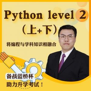 【编程寒假班】Python level 2(上+下)
