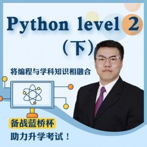 【编程寒假班】Python level 2(下)