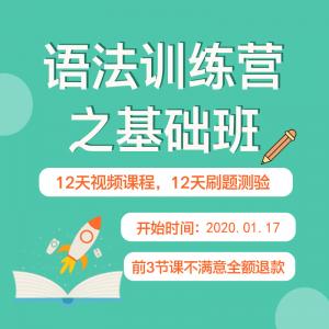 语法训练营——基础班!12节视频课程+测试题,让你的语法不丢分!