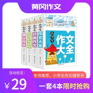 【超值团购】黄冈作文系列,老师推荐的小学生作文辅导书!