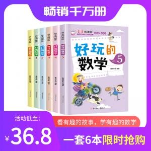 【超值团购】《好玩的数学》一套6册,一二三年级必读的数学趣味训练图书!