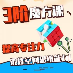 【寒假课】3阶魔方课:提高孩子专注力,锻炼空间思维能力!