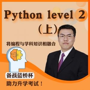 【编程寒假班】Python level 2(上)