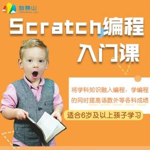 【寒假课】scratch入门课:将学科知识融入编程,锻炼孩子逻辑思维能力!