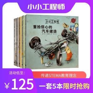 《小小工程师》全5册