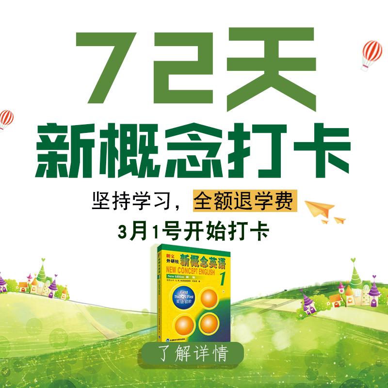 【春季打卡】72天新概念打卡,坚持学习退学费!