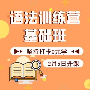 【寒假课】语法训练营之基础班,0元免费学!