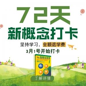 【春季打卡】3月1日开始!72天新概念打卡,坚持学习退学费!