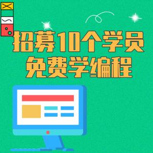 天津地区学员招募!10个免费学编程名额~