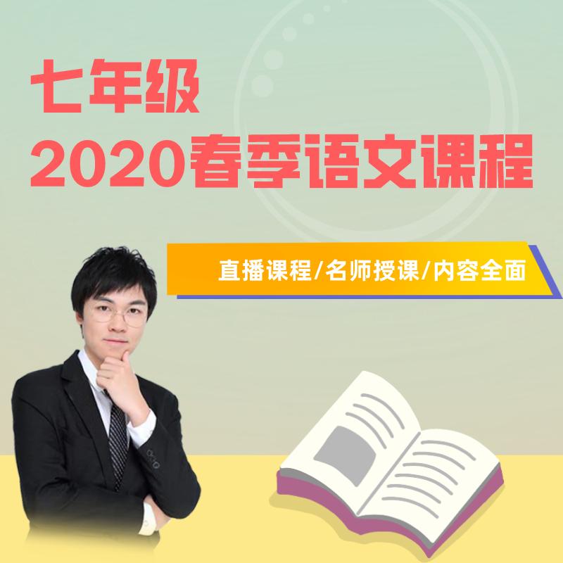 2020年七年级春季语文乘风破浪班!