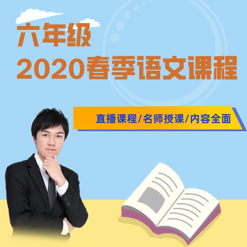 2020年叮当语文六年级小升初冲刺春季课程!