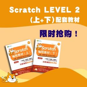 Scratch Level 2 (上+下)2 本教材