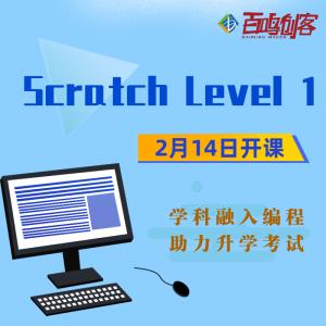 【百鸣创客】精品图形编程课:Scratch Level 1