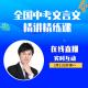 【春季语文课】初中组全国中考文言文精练精讲短期班!