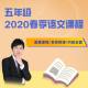 2020年叮当语文五年级春季课程!