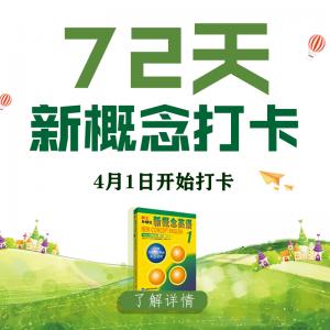 【春季打卡】4月1日开始!72天新概念打卡,提高孩子综合英语能力!