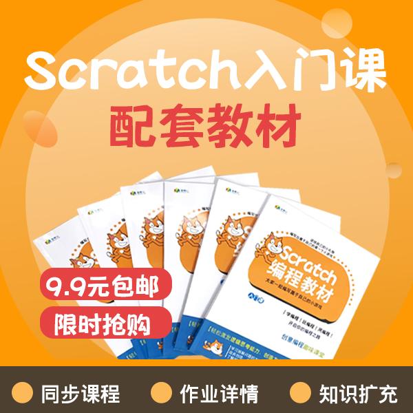 Scratch 入门课教材,限时9.9元!