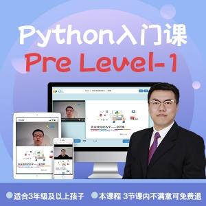 Python 入门课
