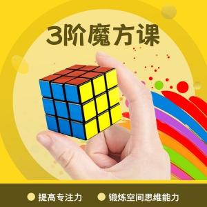 【新一年级】3阶魔方课:提高孩子专注力,锻炼空间思维能力!