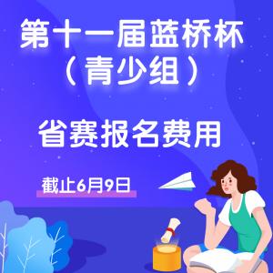 【考试报名费】第十一届蓝桥杯省赛报名费用!