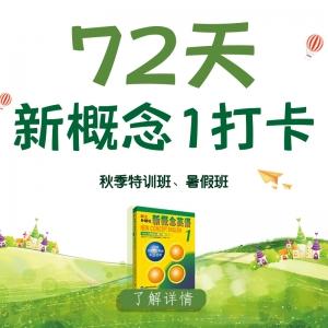 【暑假课程】免费!经典新概念第一册144课高频词晨读营(72天)